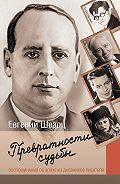 Евгений Шварц -Превратности судьбы. Воспоминания об эпохе из дневников писателя