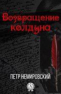 Петр Немировский -Возвращение колдуна
