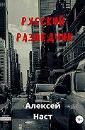 Алексей Наст -Русский разведчик
