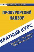 Коллектив авторов - Прокурорский надзор