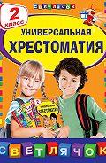 Коллектив Авторов - Универсальная хрестоматия.2 класс