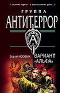Сергей Москвин -Вариант «Альфа»