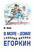 Ф. Илин - В море – дома! Славный мичман Егоркин