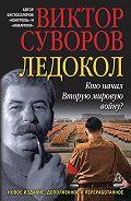 Виктор Суворов - Ледокол