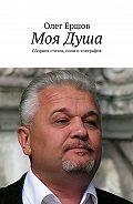 Олег Ершов -МояДуша