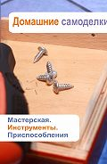 Илья Мельников -Мастерская. Инструменты. Приспособления