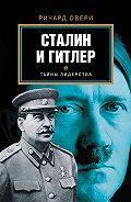 Ричард Овери - Сталин и Гитлер