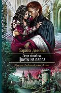 Карина Демина -Леди и война. Цветы из пепла
