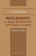 Александр Починкин - Менеджмент в сфере физической культуры и спорта. Учебное пособие