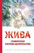 Лада Куровская -Жива. Славянская система целительства