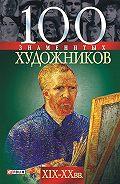 И. А. Рудычева - 100 знаменитых художников XIX-XX вв.