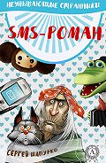 Сергей Шапурко - SMS-роман