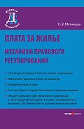 С. В. Мятиящук -Плата за жилье: механизм правового регулирования