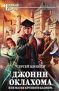 Сергей Шкенёв - Джонни Оклахома, или Магия крупного калибра