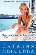 Наталия Миронина -Трудное счастье Калипсо