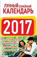 Нина Виноградова -Лунный семейный календарь 2017