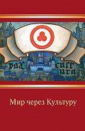 Николай Рерих -Мир через Культуру