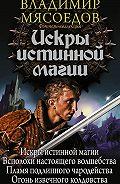 Владимир Мясоедов -Искры истинной магии (сборник)