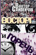 Виктор Слипенчук -Восторг и горечь (сборник)