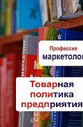 Илья Мельников - Товарная политика предприятия