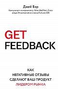Джей Бэр -GET FEEDBACK. Как негативные отзывы сделают ваш продукт лидером рынка