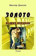 Виктор Дьяков -Золото наших предков