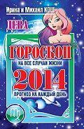 Ирина Кош, Михаил Кош - Прогноз на каждый день. 2014 год. Дева