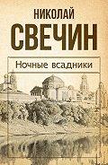 Николай Свечин - Ночные всадники (сборник)