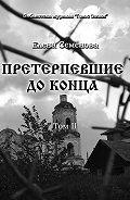 Елена Семёнова - Претерпевшие до конца. Том 2
