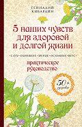 Геннадий Кибардин - 5 наших чувств для здоровой и долгой жизни. Практическое руководство