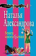 Наталья Николаевна Александрова -Венец многобрачия