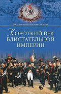 Александр Широкорад - Короткий век блистательной империи
