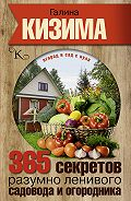 Галина Кизима -365 секретов разумно ленивого садовода и огородника