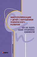 Коллектив Авторов -Микрополяризации у детей с нарушением психического развития или Как поднять планку ограниченных возможностей