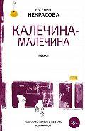 Евгения Викторовна Некрасова -Калечина-Малечина