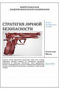 Станислав Махов -Стратегия личной безопасности: учебно-методическое пособие