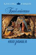 Сборник -Библейские сказания