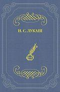 Иван Лукаш -Тайны Александра I