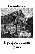 Михаил Позняк - Профессорская дача