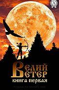 Роман Казимирский -Велий ветер. Книга 1