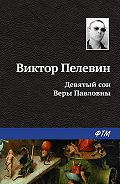 Виктор Пелевин -Девятый сон Веры Павловны