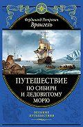 Фердинанд Врангель - Путешествие по Сибири и Ледовитому морю