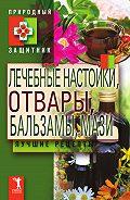 Ю. Николаева - Лечебные настойки, отвары, бальзамы, мази. Лучшие рецепты