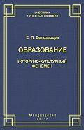 Евгений Белозерцев -Образование. Историко-культурный феномен