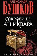 Александр Бушков -Сокровище антиквара