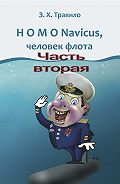З. Травило -HOMO Navicus, человек флота. Часть вторая