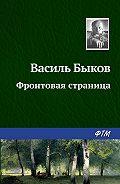 Василий Владимирович Быков -Фронтовая страница
