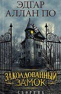 Эдгар Аллан По - Заколдованный замок. Сборник