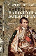 Сергей Нечаев -Париж Наполеона Бонапарта. Путеводитель