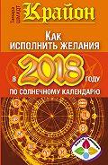 Тамара Шмидт -Крайон. Как исполнить желания в 2018 году по солнечному календарю